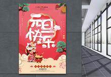 粉色流体渐变元旦快乐节日海报图片