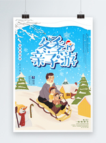 冬季亲子游海报图片