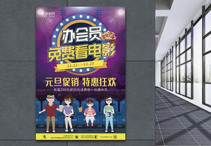 紫色办会员免费看电影促销海报图片