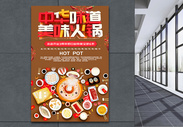中华味道美味火锅海报图片