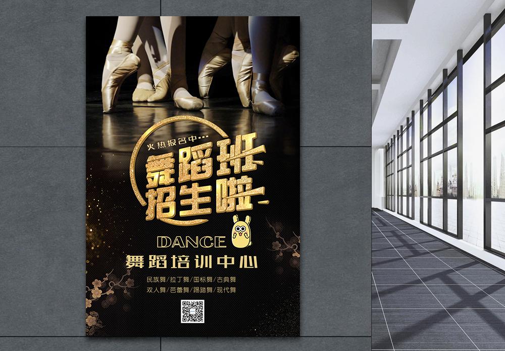黑金舞蹈培训班海报图片