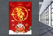 猪年大吉海报设计图片