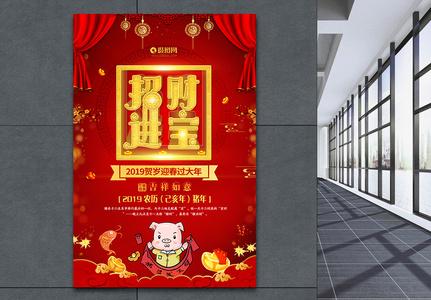 2019猪年招财进宝海报图片