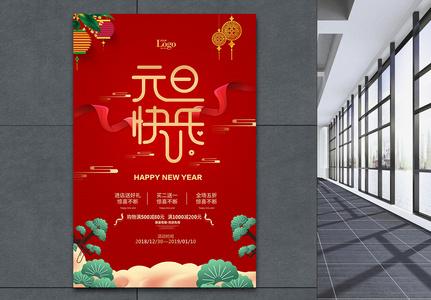 红色简约大气元旦促销活动海报图片