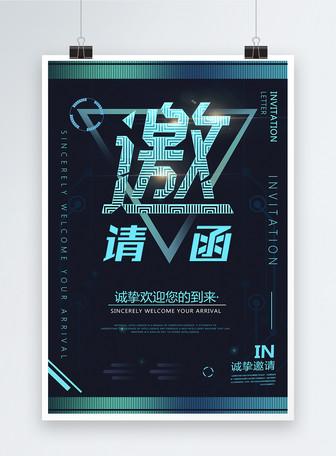 蓝色科技邀请函海报