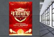 红色立体字年度销售冠军海报图片