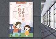 严防拐卖守护儿童公益宣传海报图片