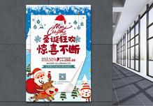 绿色清新圣诞节促销海报图片