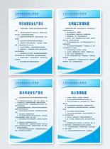 蓝色生产企业展板四件套挂画图片
