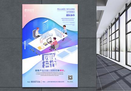 企业办公团队合作海报图片