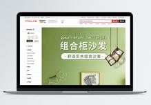 绿色简约家居组合柜沙发淘宝详情页图片