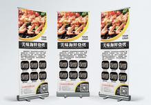 海鲜烧烤促销x展架图片