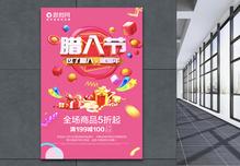 粉红时尚简洁腊八节商场超市促销优惠折扣海报图片