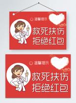 医院拒绝红包温馨提示图片