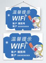 蓝色简约免费wifi温馨提示图片