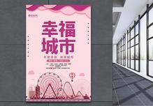 唯美幸福城市宣传海报图片