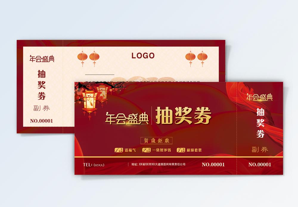 红色喜庆年会盛典抽奖券图片