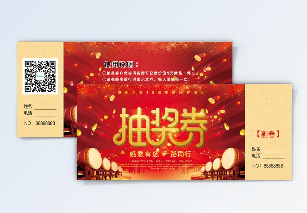 红色大气金色粒子抽奖券图片