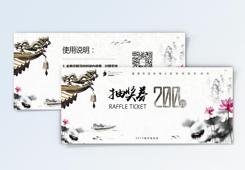 中国风梅花抽奖券图片