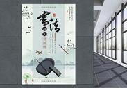水墨风书法招生培训班海报图片