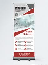 红色商务大气金融理财展架图片