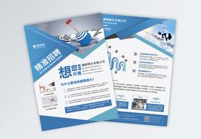 蓝色简约猎头公司企业宣传单图片