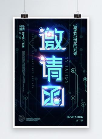 蓝色科技风邀请函海报