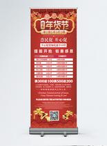 红色喜庆简约新年年货促销展架图片