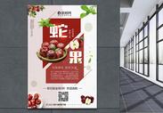 蛇果水果美食海报图片