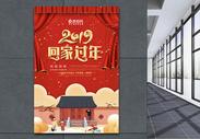 喜庆红金色2019过年回家宣传海报图片