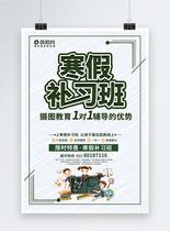 简约寒假补习班培训教育海报图片