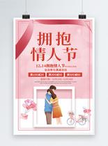 粉色浪漫唯美甜蜜拥抱情人节海报图片