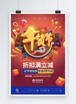 红色喜庆大气年货节年终促销海报图片