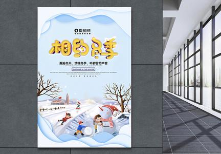 相约冬季冬天唯美简约冬季插画海报图片