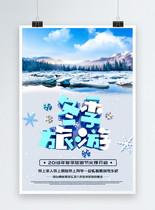 蓝色创意c4d立体字冬季旅游海报图片
