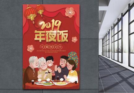 2019年夜饭预订海报图片
