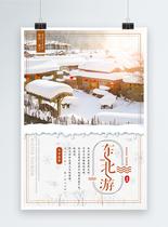 东北游旅游海报图片