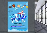 蓝色创意立体字插画寒假辅导班海报图片