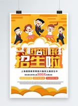 黄色温馨立体字寒假辅导班卡通插画海报图片