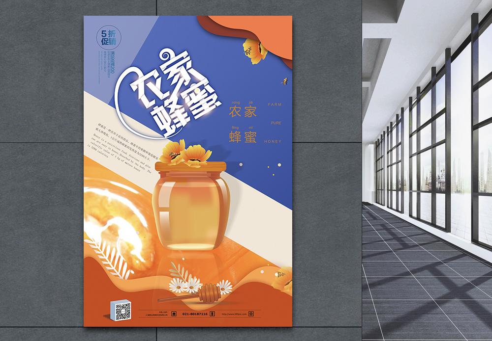 天然农家蜂蜜海报图片