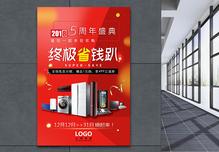 喜庆红色2018五周年庆典终极省钱趴促销海报图片
