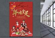 年味食足年夜饭海报图片