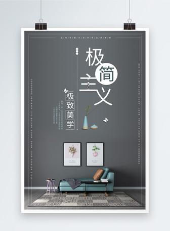 灰色简约家装极简美学海报