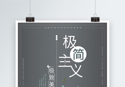 灰色简约家装极简美学海报图片