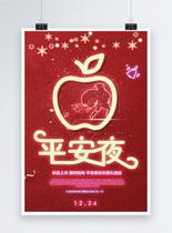 苹果霓虹灯平安夜创意节日海报图片