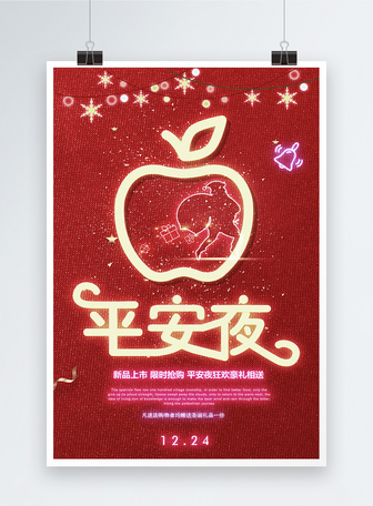 苹果霓虹灯平安夜创意节日海报