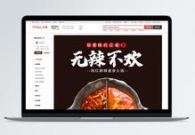 网红速食小火锅促销淘宝详情页图片