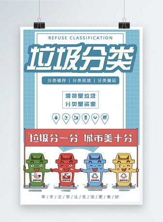插画风格垃圾分类保护环境公益海报