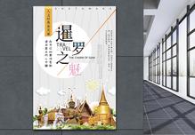 清新简约泰国旅游海报图片