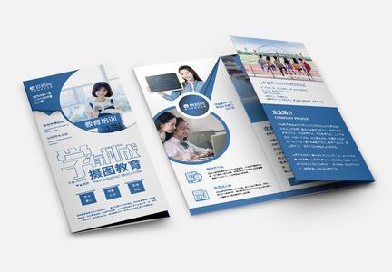 蓝色简约教育公司宣传三折页图片
